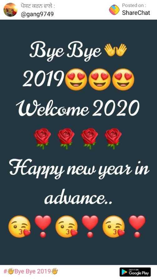 👋Bye Bye 2019👋 - ਪੋਸਟ ਕਰਨ ਵਾਲੇ : @ gang9749 Posted on : ShareChat Bye Bye ha 2019993 Welcome 2020 Happy new year in _ advance . . # Bye Bye 2019 Google Play - ShareChat