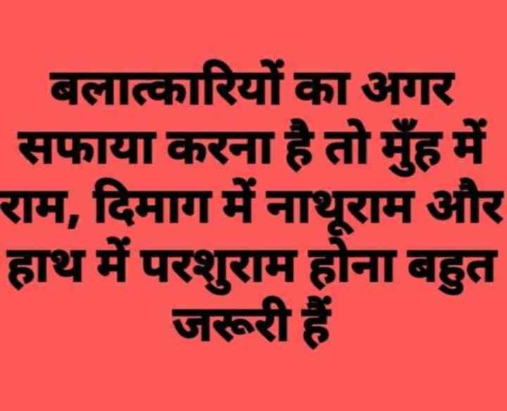 🚫CAB का भारी विरोध जारी - बलात्कारियों का अगर सफाया करना है तो मुँह में राम , दिमाग में नाथूराम और हाथ में परशुराम होना बहुत जरूरी हैं - ShareChat