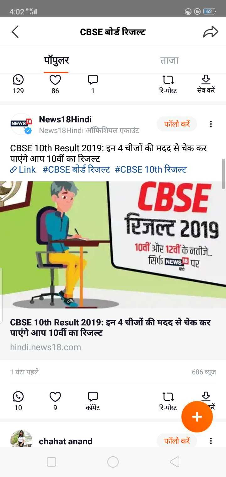 📄 CBSE: 10th का परिणाम - 4 : 02 4sil CBSE बोर्ड रिजल्ट पॉपुलर ताजा रि - पोस्ट सेव करें । NEWS18 News18 Hindi फॉलो करें : | News18Hindi ऑफिशियल एकाउंट CBSE 10th Result 2019 : इन 4 चीजों की मदद से चेक कर पाएंगे आप 10वीं का रिजल्ट Link # CBSE बोर्ड रिजल्ट # CBSE 10th रिजल्ट CBSE टिजल्ट 2019 10वीं और 12वीं के नतीजे . . सिर्फ LIEWS पट CBSE 10th Result 2019 : इन 4 चीजों की मदद से चेक कर पाएंगे आप 10वीं का रिजल्ट hindi . news18 . com 1 घंटा पहले 686 व्यूज कॉमेंट रि - पोस्ट a chahat anand chahat anand फॉलो करें - ShareChat