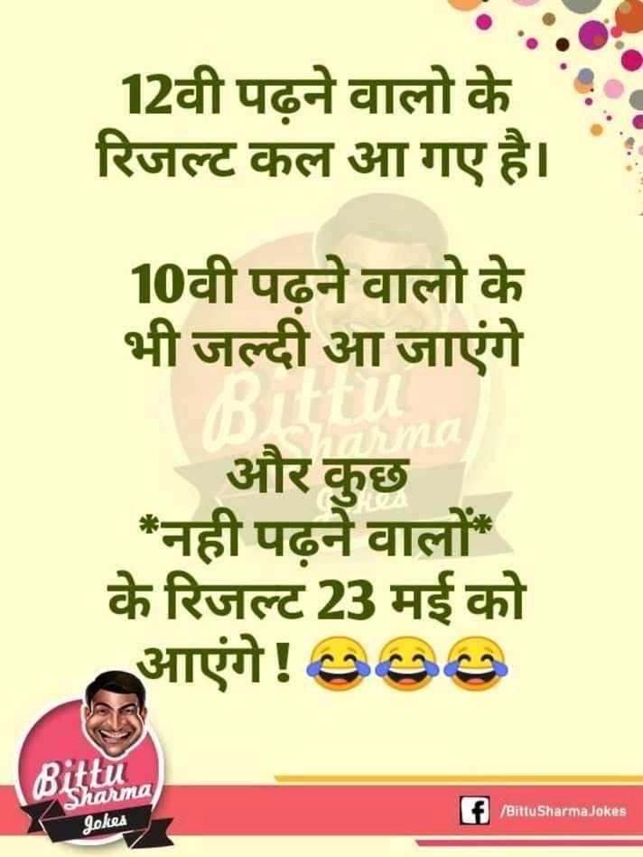 📄 CBSE: 10th का परिणाम - | 12वी पढ़ने वालो के रिजल्ट कल आ गए है । 10वी पढ़ने वालो के भी जल्दी आ जाएंगे ahma और कुछ * नही पढ़ने वालों के रिजल्ट 23 मई को आएंगे ! ०७० Bittu Bittu Sharma Jokes If / Bittu Sharma Jokes - ShareChat