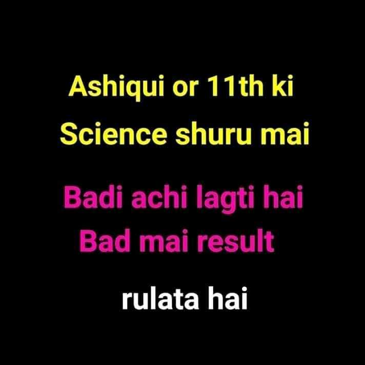 📄 CBSE 12th का परिणाम जारी - Ashiqui or 11th ki Science shuru mai Badi achi lagti hai Bad mai result rulata hai - ShareChat