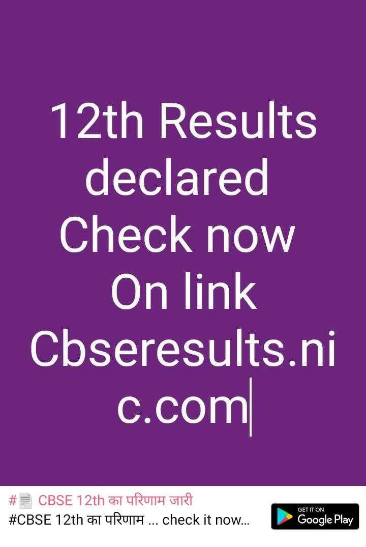 📄 CBSE 12th का परिणाम जारी - 12th Results declared Check now On link Cbseresults . ni c . com # CBSE 12th chT GRUTH GR # CBSE 12th Cht TRUTH . . . check it now . . . GET IT ON Google Play - ShareChat