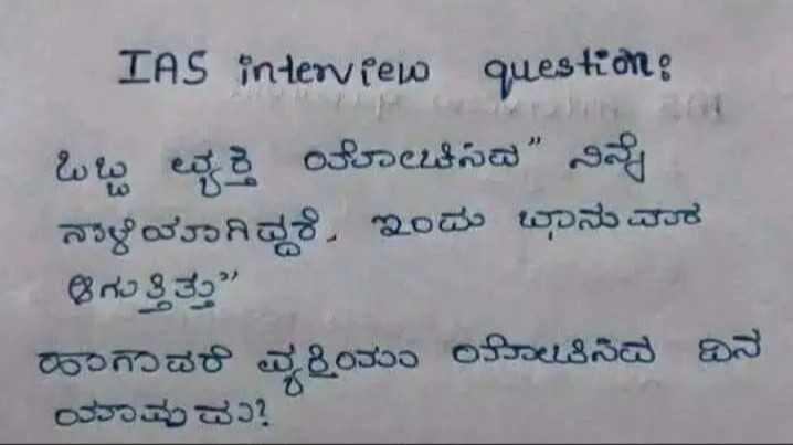 """CET Notes - IAS interview questions ಒಬ್ಬ ವ್ಯಕ್ತಿ ಯಾಚಿಸಿದ """" ನಿನ್ನೆ ನಳೆಯಾಗಿದ್ದರೆ , ಇ೦ದು ಭಾನುವಾರ ಆಗುತ್ತಿತ್ತು ' ಹಾವಳಿ ವ್ಯಕ್ತಿಮಾ ಲಾತಿನಿವ ವಿನ ಯಾವುವು ? - ShareChat"""