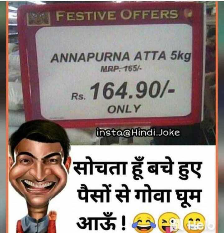 🤣 CG जोक्स 🤣 - EN FESTIVE OFFERS ANNAPURNA ATTA 5kg MRP . 165 / Rs . 164 . 90 / ONLY insta @ Hindi . Joke सोचता हूँ बचे हुए पैसों से गोवा घूम आऊँ ! - ShareChat