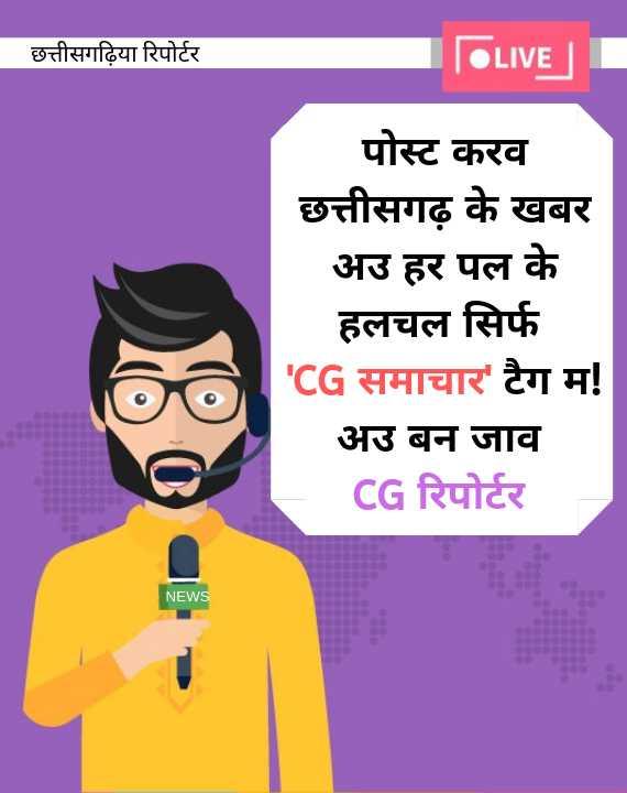 📰 CG समाचार - छत्तीसगढ़िया रिपोर्टर   LIVE     पोस्ट करव छत्तीसगढ़ के खबर अउ हर पल के हलचल सिर्फ ' CG समाचार ' टैग म ! अउ बन जाव CG रिपोर्टर NEWS - ShareChat