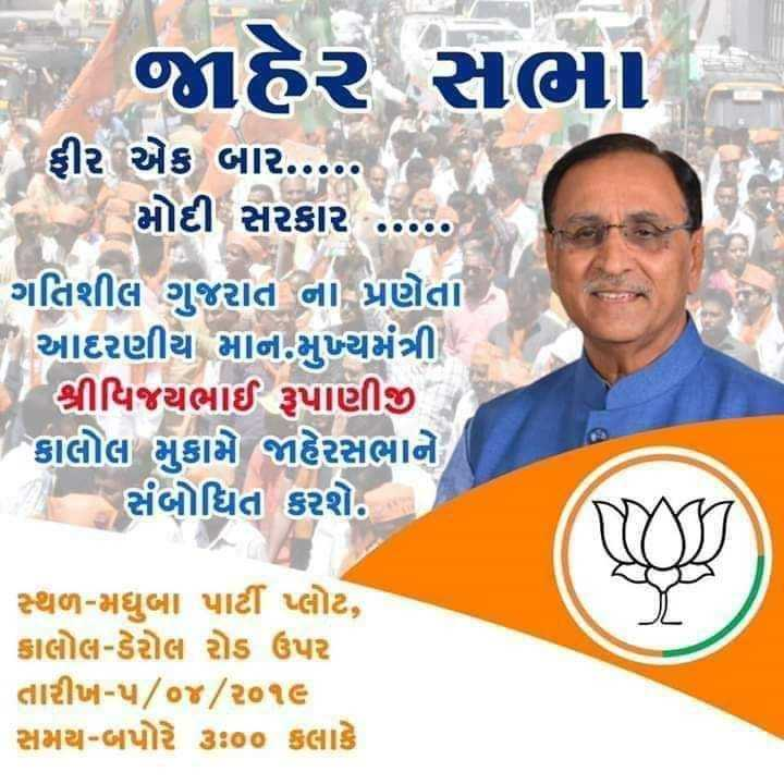 🌷 CM વિજય રૂપાણી - જાહેર સભા - ફીર એક બાર . . . . . છે મોદી સરકાર . . . ગતિશીલ ગુજરાત ના પ્રણેતા * આદરણીય માન મુખ્યમંત્રી શ્રી વિજયભાઈ રૂપાણીજી કાલોલ મુકામે જાહેરસભાને સંબોધિત કરશે . સ્થળ - મધુબા પાર્ટી પ્લોટ , કાલોલ - ડેરોલ રોડ ઉપર તારીખ - ૫ / ૦૪ / ૨૦૧૯ સમય - બપોરે ૩ : ૦૦ કલાકે - ShareChat