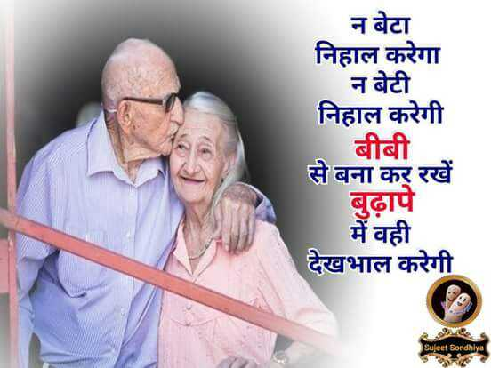 😊 COKE पिलाएं रिश्ते रौशन करें - न बेटा निहाल करेगा न बेटी निहाल करेगी बीबी से बना कर रखें बुढ़ापे में वही देखभाल करेगी Sujeet Sondhiya - ShareChat
