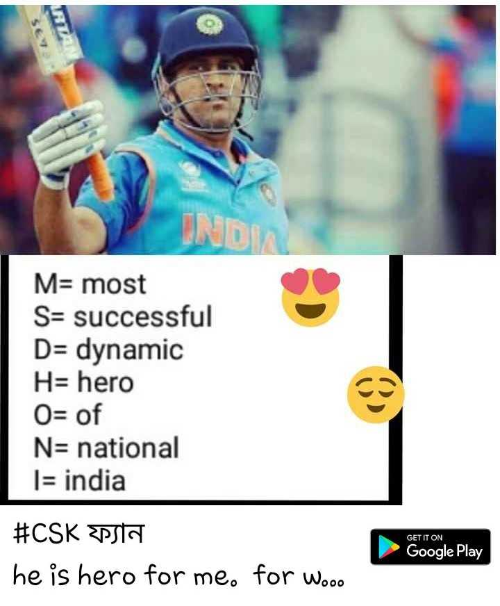 CSK ফ্যান - M = most S = successful D = dynamic H = hero O = of N = national I = india GET IT ON # CSK Posta he is hero for me , for Wooo Google Play - ShareChat