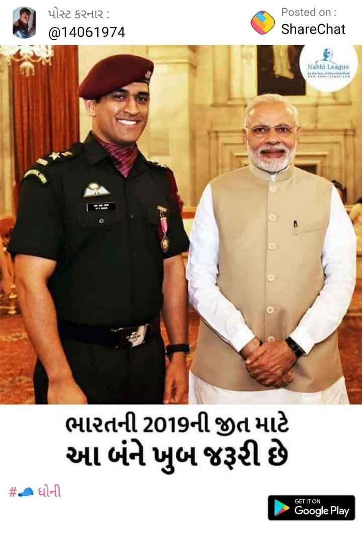 💛 CSK : ચેન્નાઈ સુપર કિંગ્સ - પોસ્ટ કરનાર : @ 14061974 Posted on : ShareChat NaMo League ભારતની 2019ની જીત માટે આ બંને ખુબ જરૂરી છે # ધોની GET IT ON Google Play - ShareChat