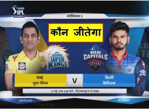 🏏CSK vs DC - Vive > IPL PLAYOFFS क्वॉलिफायर 2 कौन जीतेगा DELHI CHENNAI CAPITALS SUPER KINGS चेन्नई सुपर किंग्स दिल्ली कैपिटल्स   10 मई , शाम 600 बजे - विशाखापट्टनम से लाइव iplt20 . com # CSKVDC - ShareChat
