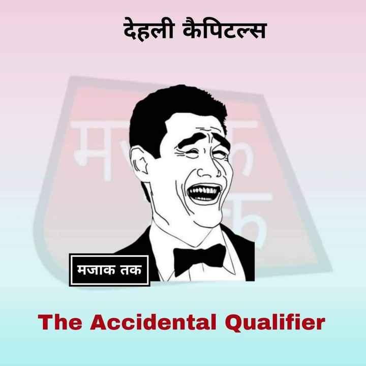 🏏 CSK 💛 vs DC 🔷 - देहली कैपिटल्स मजाक तक The Accidental Qualifier - ShareChat