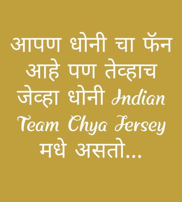 🏏CSK vs DC - आपण धोनी चा फॅन आहे पण तेव्हाच Gogietai Indian Team Chya Jersey मधे असतो . . . - ShareChat