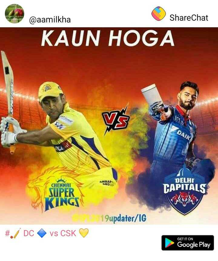 CSK vs DD - @ aamilkha ShareChat KAUN HOGA DAIKI AMBAP CHENNAI DELHI CAPITALS SUPER KINGS 19updater / IG # . / DC vs CSK ♡ GET IT ON Google Play - ShareChat