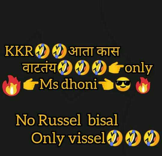 🏏CSK vs KKR - KKRD 3TAT ART aicriul only Ms dhoni so No Russel bisal Only vissel DDD - ShareChat