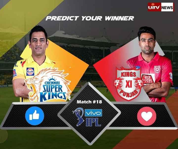 💛 CSK vs KXIP 💗 : 6 એપ્રિલ - UITV NEWS PREDICT YOUR WINNER KINGS XI CHENNAI do SUPER KINGS CUNUN Match # 18 Toi Ivivo IPL - ShareChat