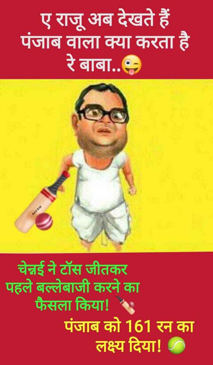 🏏 CSK 💛 vs KXIP 💗 - ए राजू अब देखते हैं । पंजाब वाला क्या करता है । रे बाबा . . Amit B . M चेन्नई ने टॉस जीतकर पहले बल्लेबाजी करने का फैसला किया ! पंजाब को 161 रन का लक्ष्य दिया ! - ShareChat