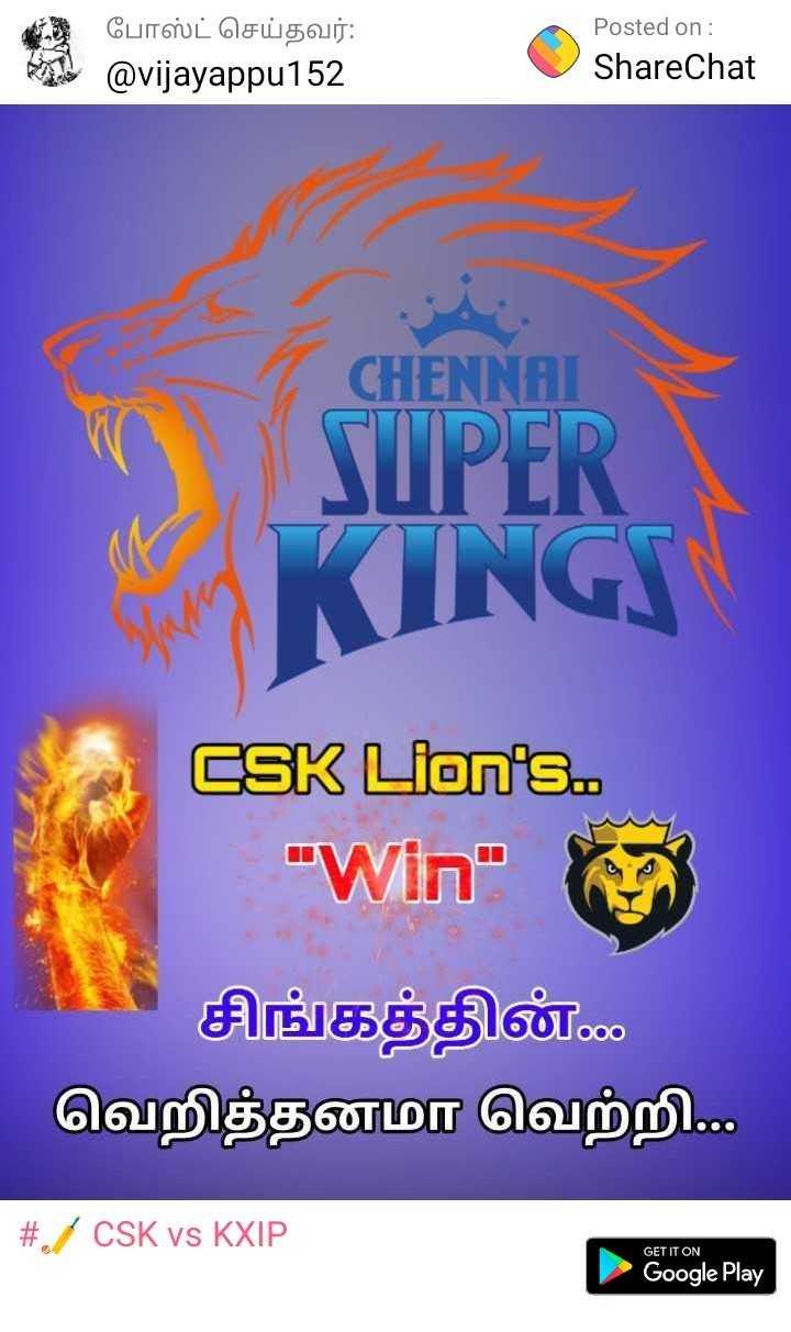 🏏 CSK vs KXIP - 8 போஸ்ட் செய்தவர் : இது @ vijayappu152 Posted on : ShareChat CHENNA SUPER KINGS CSK Lion ' s . . Win சிங்கத்தின் . . . வெறித்தனமா வெற்றி . . . | # . / CSK vs KXIP GET IT ON Google Play - ShareChat