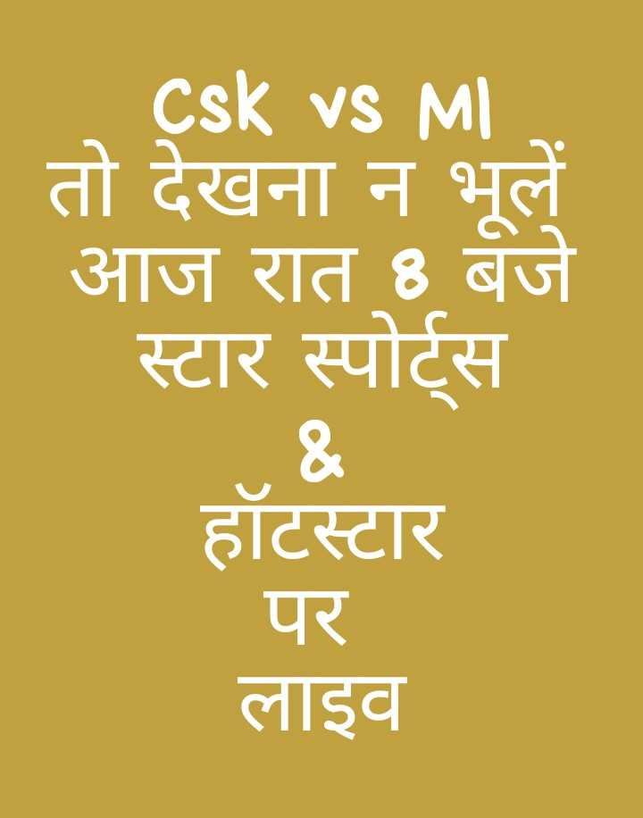 🏏 CSK 💛 vs MI 🔵 - CSK vs MI तो देखना न भूलें आज रात 8 बजे स्टार स्पोर्ट्स हॉटस्टार पर लाइव - ShareChat
