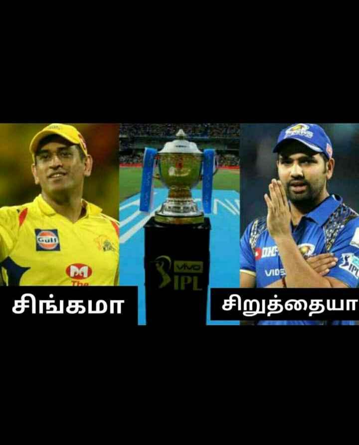 🏏CSK vs MI - 11 ) 7 : 5 SIPC VIDS IPL சிங்கமா சிறுத்தையா - ShareChat
