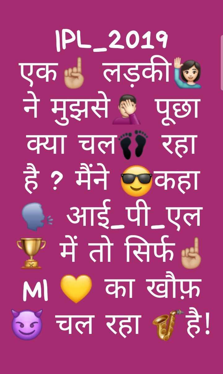 🏏 CSK 💛 vs MI 🔵 - IPL 201१ । एक लड़की ने मुझसे पूछा क्या चल रहा है ? मैंने कहा आईपीएल   में तो सिर्फ M का खौफ़ ॐ चल रहा है ! - ShareChat