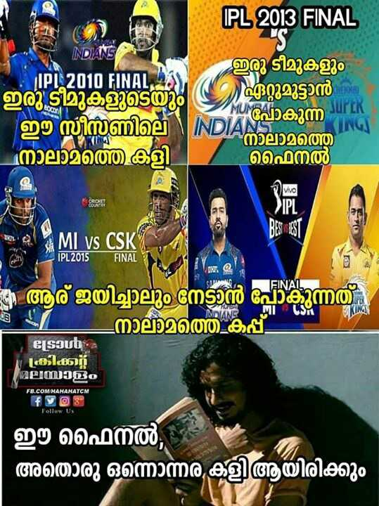 CSK vs MI - NDANG IPL 2013 FINAL ഇരു ടീമുകളും IPL 2010 FINAL ) ഇരു ടീമുകളുടെയും ം ഏറ്റുമുട്ടാൻ ത ഈ സിണില് ( INDിപ്പോകുന്ന വ നാലാമത്തെ കളി ഫൈനൽ MUN നാലാമത്ത BESIDEST അ ല്ല ' - MI vs CSK   IPL2015 FINAL ് , ഉ മങ്ങ ആര് ജയിച്ചാലും നോൻ പോകുന്നത് നാലാമത്തെ കപ്പ് FINAL പോകണം MI CSM KING e saub . കിക്കറ്റ് മലയാളം FB . COM HAHAHATCM fy 8 Follow Us ഈ ഫൈനൽ , അതൊരു ഒന്നൊന്നര കളി ആയിരിക്കും - ShareChat