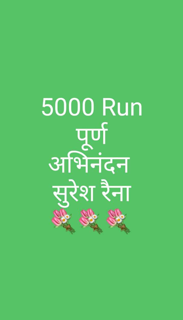 🏏CSK vs RCB 1st IPL मॅच - 5000 Run पूर्ण अभिनंदन सुरेश रैना - ShareChat