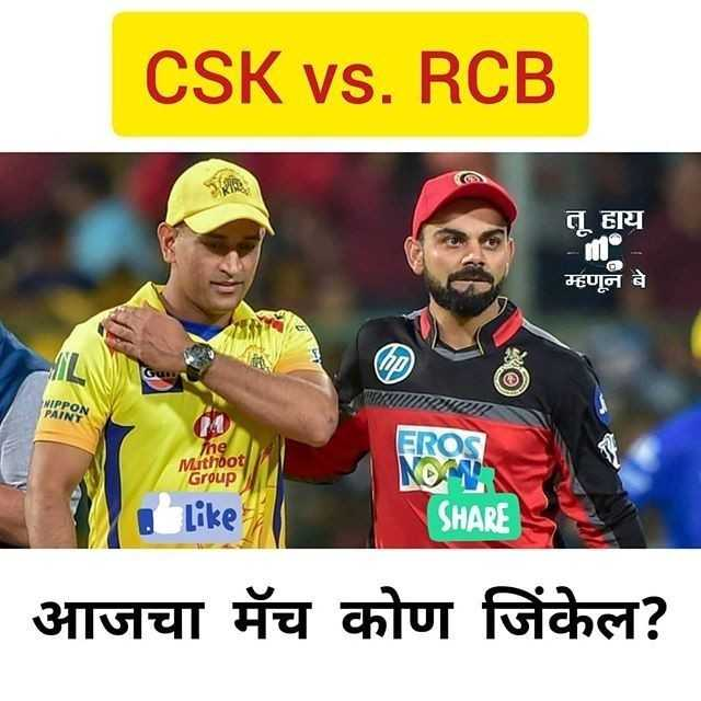 🏏CSK vs RCB 1st IPL मॅच - CSK vs . RCB तू हाय म्हणून वे FROS ine Mithoot Group NOM SHARE like | आजचा मॅच कोण जिंकेल ? - ShareChat