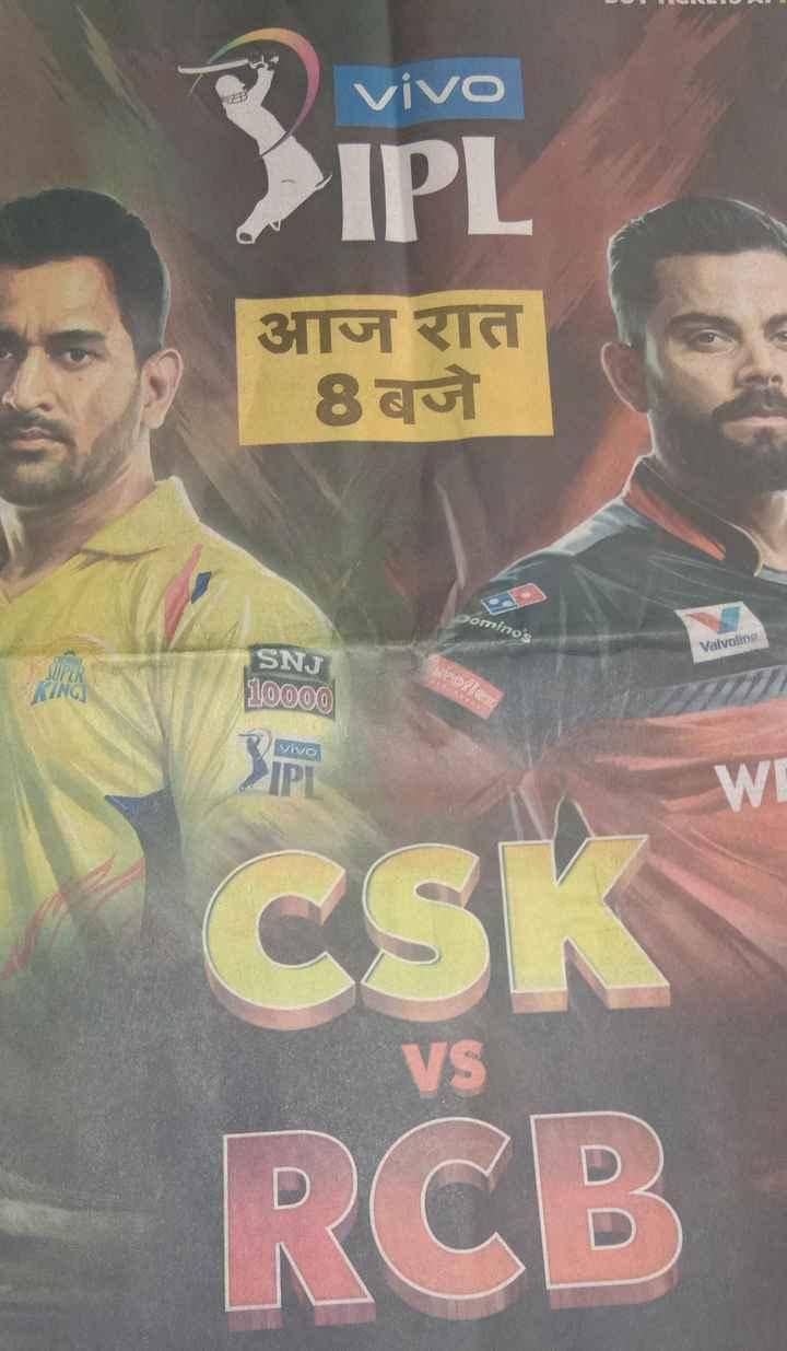 CSK vs RCB (Dhoni vs Khohli) - Vivo > > IPL आज रात 800 Domino ' s Valvoline SNJ 10000 Wroflex vivo WE Desk RCB - ShareChat