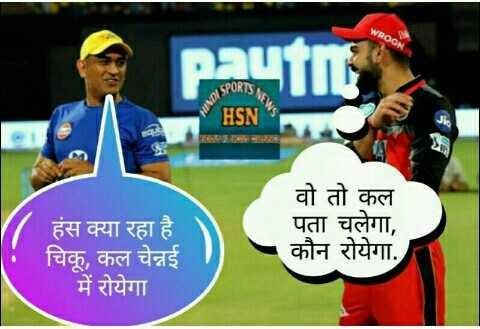 🏏 CSK vs RCB - WROGN pautne SPORTS HSN हंस क्या रहा है । चिकू , कल चेन्नई में रोयेगा । वो तो कल | पता चलेगा , कौन रोयेगा . - ShareChat