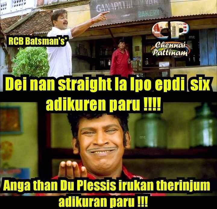 🏏CSK vs RCB - GANAPAT . VYAK BAKERY mt RCB Batsman ' s Chennai Pattinam Dei nan straight la Ipo epdi Six adikuren paru ! ! ! ! mt Anga than Du Plessis irukan therinjum adikuran paru ! ! ! - ShareChat