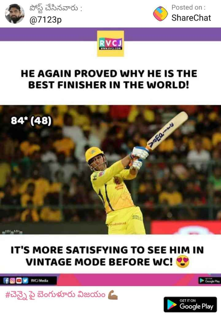 🏏CSK vs RCB - పోస్ట్ చేసినవారు : @ 7123p Posted on : ShareChat RVCJ WWW . EVCA . COM HE AGAIN PROVED WHY HE IS THE BEST FINISHER IN THE WORLD ! 84 * ( 48 ) OER IT ' S MORE SATISFYING TO SEE HIM IN VINTAGE MODE BEFORE WC ! Google Play f @ OV RVCJ Media # చెన్నై పై బెంగుళూరు విజయం GET IT ON Google Play - ShareChat