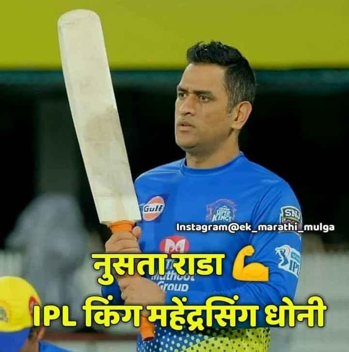 🏏CSK vs RR - Gulf SN Instagram @ ek _ marathi _ mulga TOUD नुसता राडा = IPL किंगमहेंद्रसिंग धोनी - ShareChat