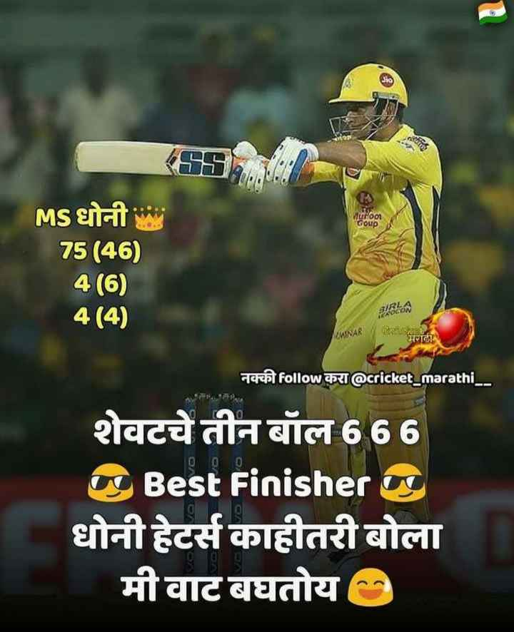 🏏CSK vs RR - Waroor Goup MS धोनी 75 ( 46 ) 4 ( 6 ) 44 ) INA टी Teht follow CPR @ cricket _ marathi _ _ 0 0 0 । शेवटचे तीन बॉल 6 6 6 Best Finishers धोनी हेटर्स काहीतरी बोला मी वाट बघतोय - ShareChat