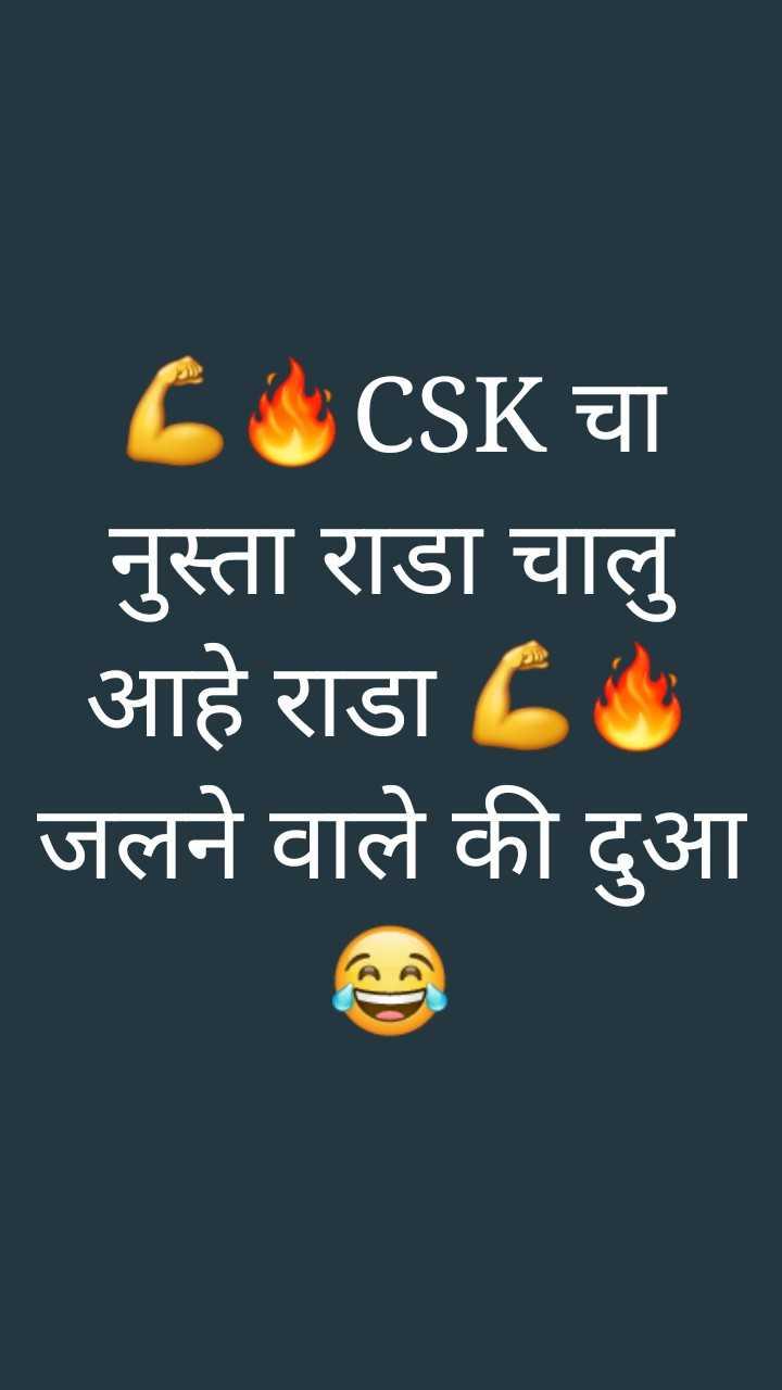 🏏CSK vs RR - C CSK चा नुस्ता राडा चालु आहे राडा | जलने वाले की दुआ - ShareChat