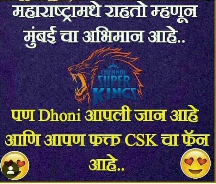 🏏CSK vs RR - महाराष्ट्रामधेहता म्हणून मुंबई चा अभिमान आहे . . DENNRI SUDED पण Dhoni आपली जान आहे आणि आपण फक्त CSK चा फॅन् ( ) आहे . . : ) - ShareChat