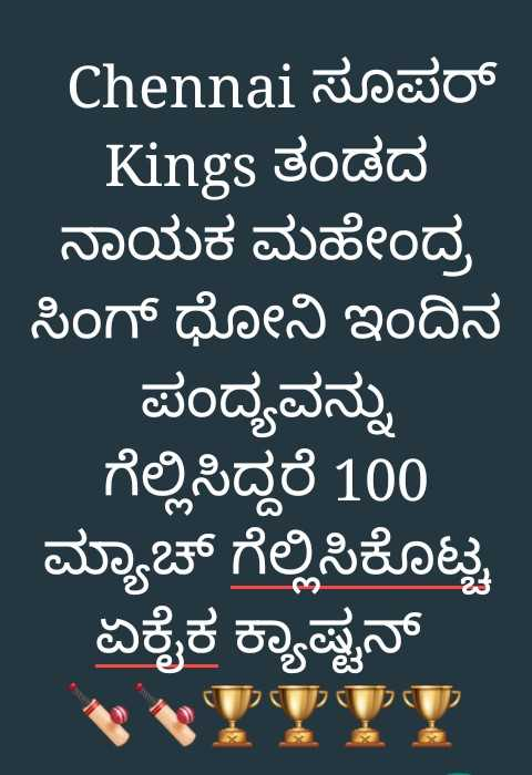 CSK vs RR - Chennai nismos _ Kings ತಂಡದ ನಾಯಕ ಮಹೇಂದ್ರ ಸಿಂಗ್ ಧೋನಿ ಇಂದಿನ ಪಂದ್ಯವನ್ನು ಗೆಲ್ಲಿಸಿದ್ದರೆ 100 ಮ್ಯಾಚ್ ಗೆಲ್ಲಿಸಿಕೊಟ್ಟ ಏಕೈಕ ಕ್ಯಾಪ್ಟನ್ - ShareChat