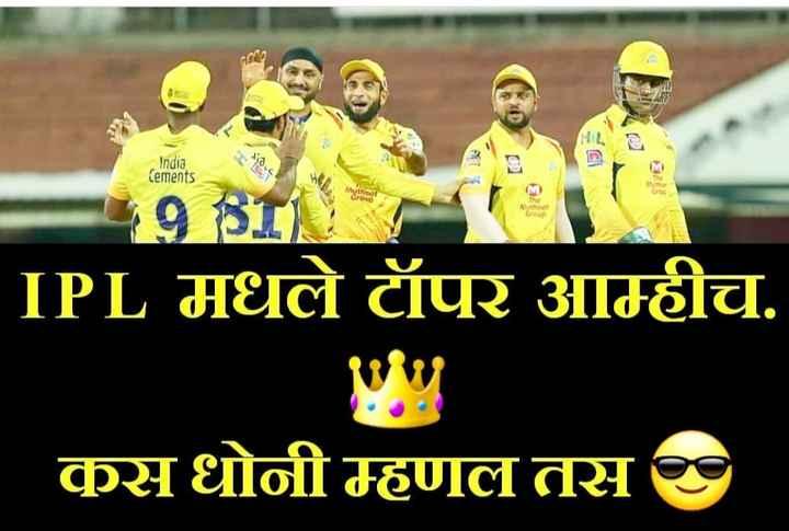 🏏 CSK 💛 vs SRH 🔶 - India Cements thool 9 Bir Muthoor Group IPL मधले टॉपर आम्हीच . कुस धोनी म्हणल तस - ShareChat