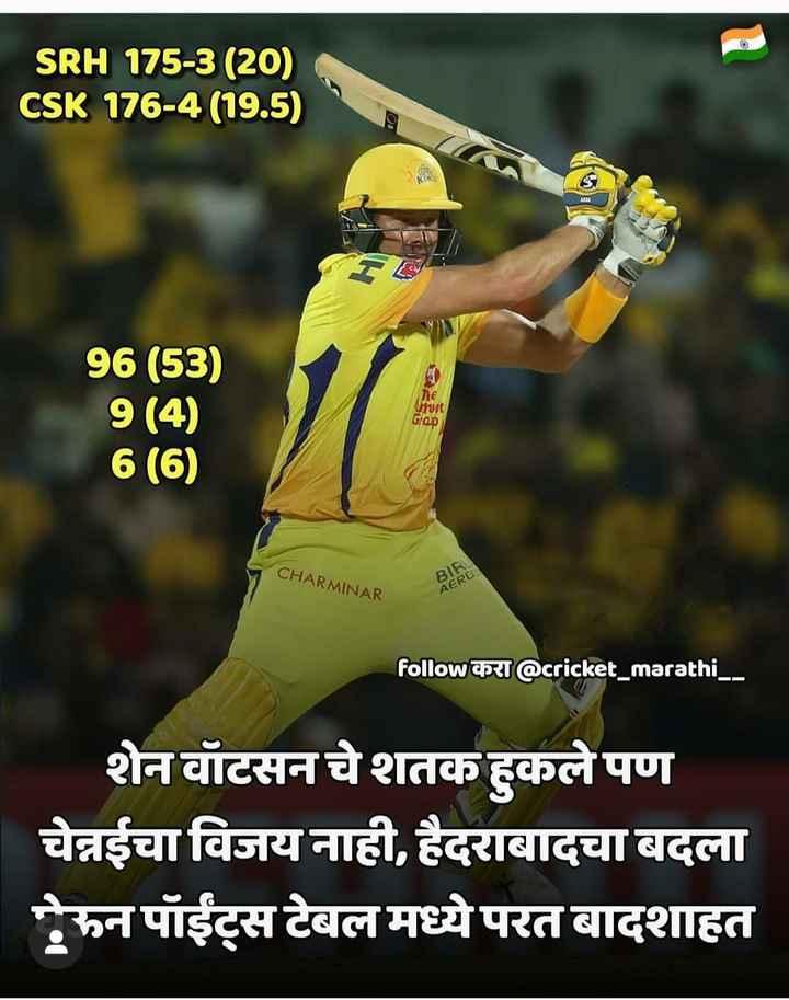 🏏 CSK 💛 vs SRH 🔶 - SRH 175 - 8 ( 20 ) CSR 176 - 4 ( 193 ) 96 ( 3 ) 94 ) 6 ( 6 ) Urugt Grap CHARMINAR BID AERO follow RT @ cricket _ marathi _ _ शेन वॉटसन चे शतक हुकले पण चेन्नईचा विजय नाही , हैदराबादचा बदला देऊन पॉईंट्स टेबल मध्ये परत बादशाहत - ShareChat
