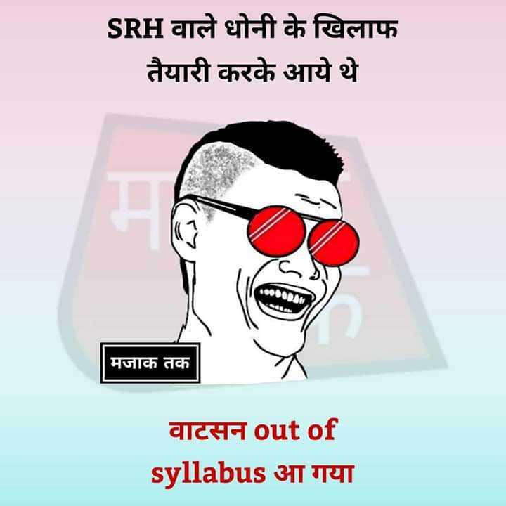 🏏 CSK 💛 vs SRH 🔶 - SRH वाले धोनी के खिलाफ तैयारी करके आये थे ALL मजाक तक वाटसन out of Syllabus आ गया - ShareChat