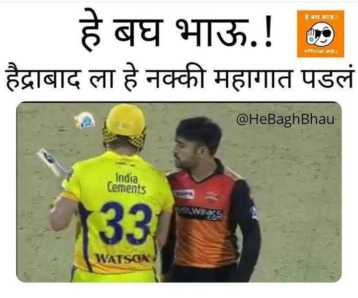 🏏CSK vs SRH - हैं बघ भाऊ . ! हे बघ भाऊ . ! हैद्राबाद ला हे नक्की महागात पडलं Official आहे . @ HeBaghBhau India Cements WATSON - ShareChat