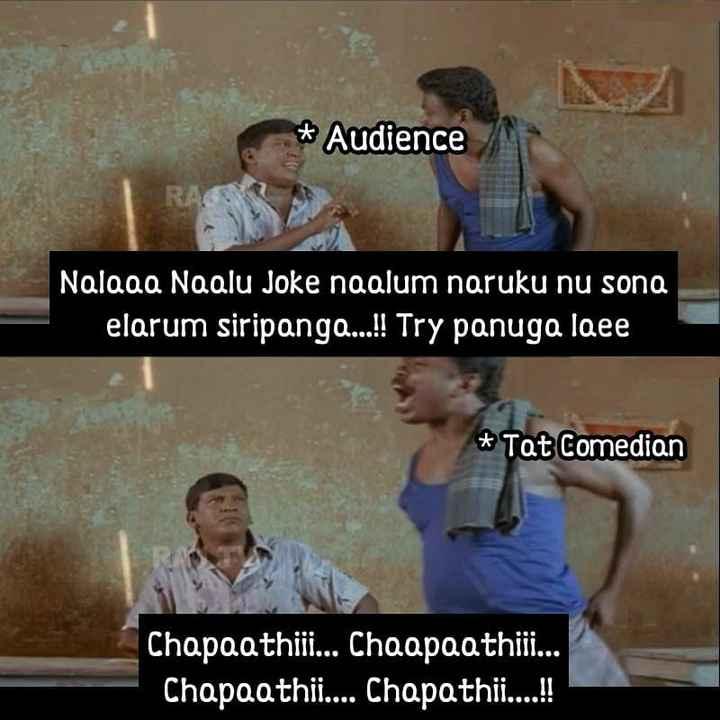 Chapathi Song - * Audience Nalaaa Naalu Joke naalum naruku nu sona elarum siripanga . . . ! ! Try panuga laee * Tat Comedian RA Chapaathiii . . . Chaapaathiii . . . Chapaathii . . . . Chapathii . . . . ! ! - ShareChat