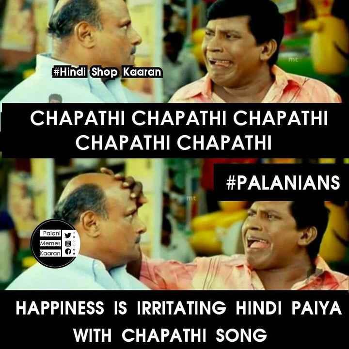 Chapathi Song - ht # Hindi Shop Kaaran CHAPATHI CHAPATHI CHAPATHI CHAPATHI CHAPATHI # PALANIANS Palani Memes Kaaran HAPPINESS IS IRRITATING HINDI PAIYA WITH CHAPATHI SONG - ShareChat
