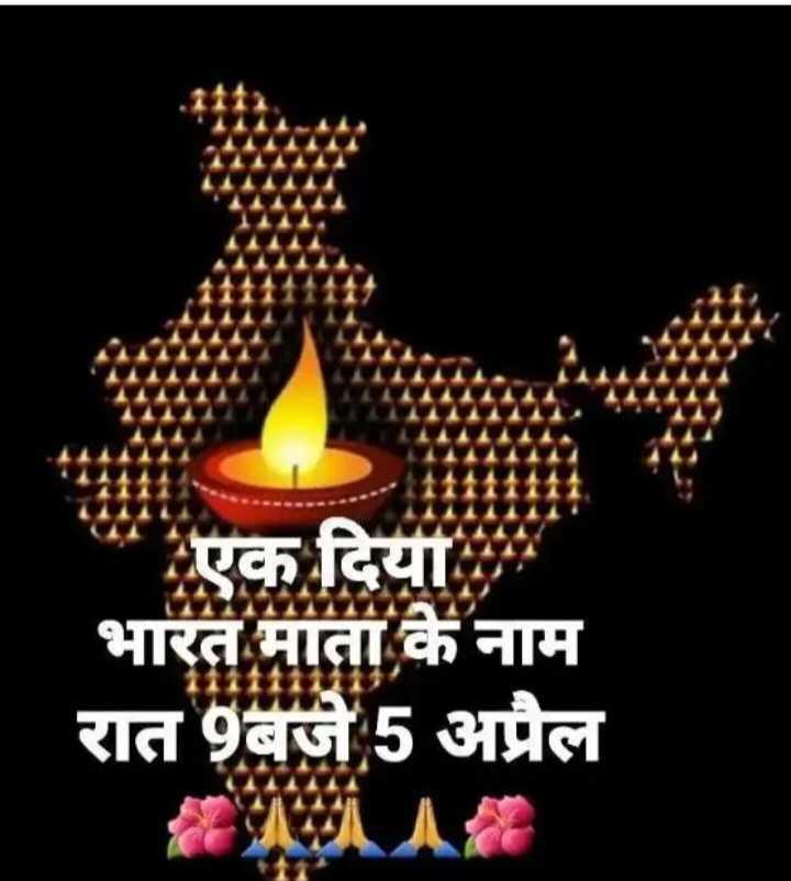 😷Covid-19 - एक दिया भारत माता के नाम रात 9बजे 5 अप्रैल - ShareChat