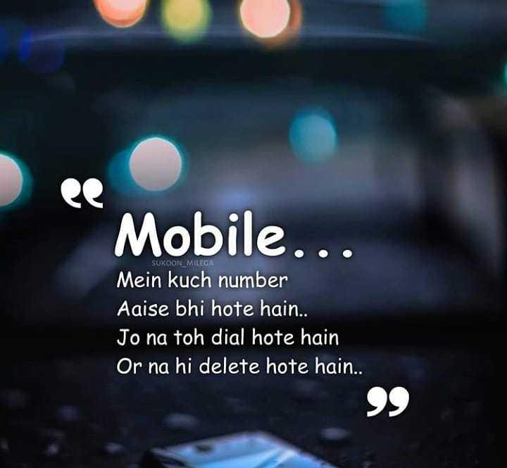 📰Current Affairs - ee Mobile . . SUKOON MILEGA Mein number Aaise bhi hote hain . . Jo na toh dial hote hain Or na hi delete hote hain . . 99 - ShareChat