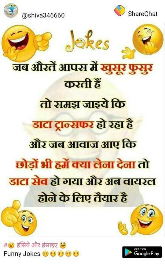 🔷 DC: दिल्ली कैपिटल्स - 3 shiva346660 @ shiva346660 ShareChat Jakes जब औरतें आपस में खुसूर फुसुर करती हैं । तो समझ जाइये कि डाटा ट्रान्सफर हो रहा है । और जब आवाज आए कि छोड़ों भी हमें क्या लेना देना तो डाटा सेव हो गया और अब वायरल होने के लिए तैयार है । # हंसिये और हंसाइए । Funny Jokes ७ ७ ७ ७ ७ ) GET IT ON Google Play - ShareChat