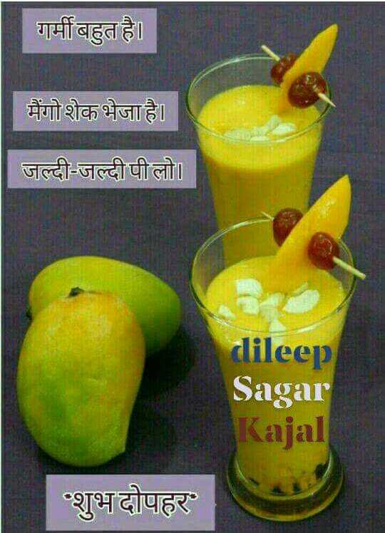 🔷 DC: दिल्ली कैपिटल्स - | गर्मी बहुत है । मैंगो शेक भेजा है । जल्दी - जल्दी पी ली । । dileep Sagar Kajal शुभ दोपहर - ShareChat