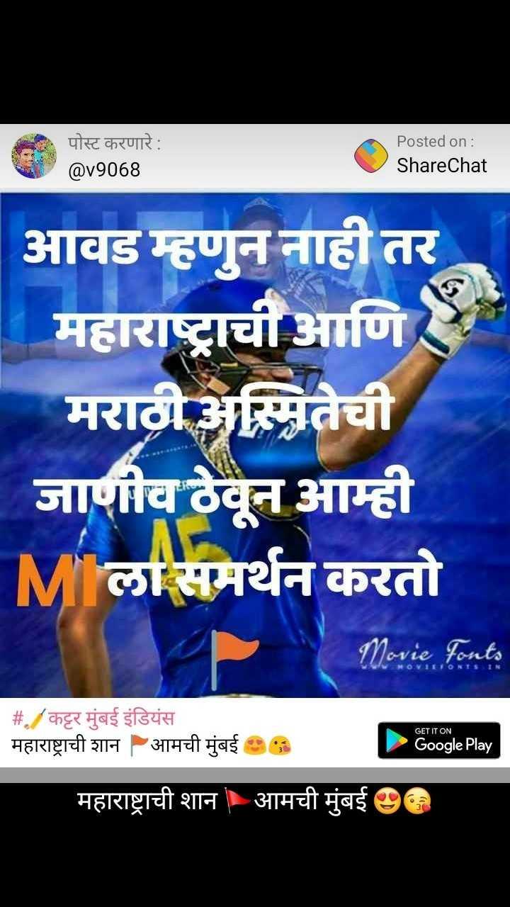 🏏DC vs CSK - पोस्ट करणारे : @ v9068 Posted on : ShareChat आवड म्हणुन नाही तर | महाराष्ट्राची आणि मराठी अस्मितेची | जाणीव ठेवून आम्ही Mलासमर्थन करतो Movie Fonts | # , कट्टर मुंबई इंडियंस महाराष्ट्राची शान | आमची मुंबई : GET IT ON Google Play महाराष्ट्राची शान आमची मुंबई ७ - ShareChat