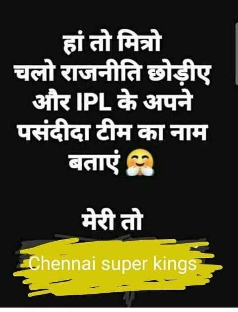 🏏 DC 🔷 vs CSK 💛 - हां तो मित्रो चलो राजनीति छोड़ीए और IPL के अपने पसंदीदा टीम का नाम बताएं मेरी तो Chennai super kings - ShareChat