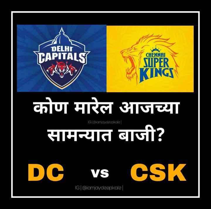 🏏DC vs CSK - DELHI CAPITALS CHENNAI SUPER KINGS Gl @ iamjaydeepkale | | कोण मारेल आजच्या सामन्यात बाजी ? DC vs CSK IG @ iamjaydeepkale | - ShareChat