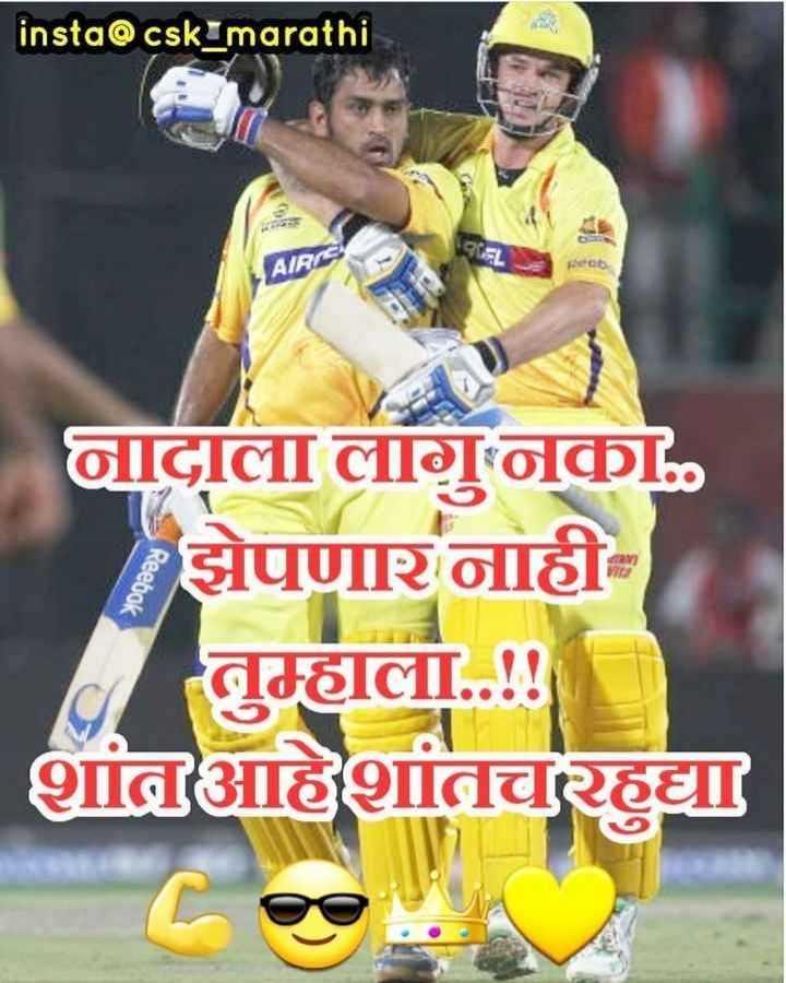 🏏DC vs CSK - insta @ csk marathi AIRA Reebok दाला लागुनक झेपणार नाही तुम्हाला . . ! ! शांतआहेशांतचा - ShareChat